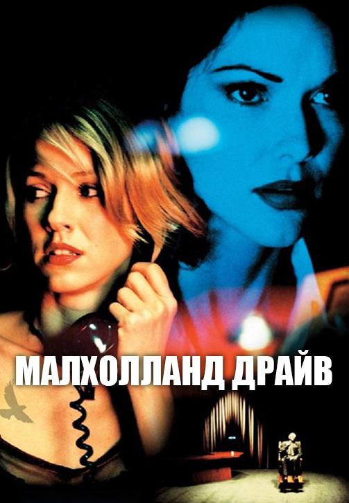 Постер к фильму Малхолланд Драйв 2001