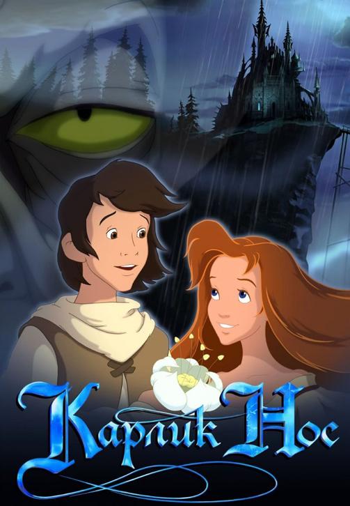 Постер к фильму Карлик Нос 2003
