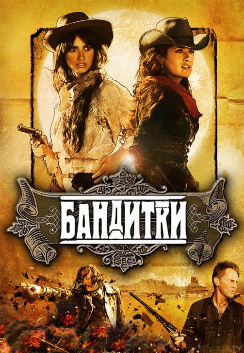 Постер к фильму Бандитки 2006
