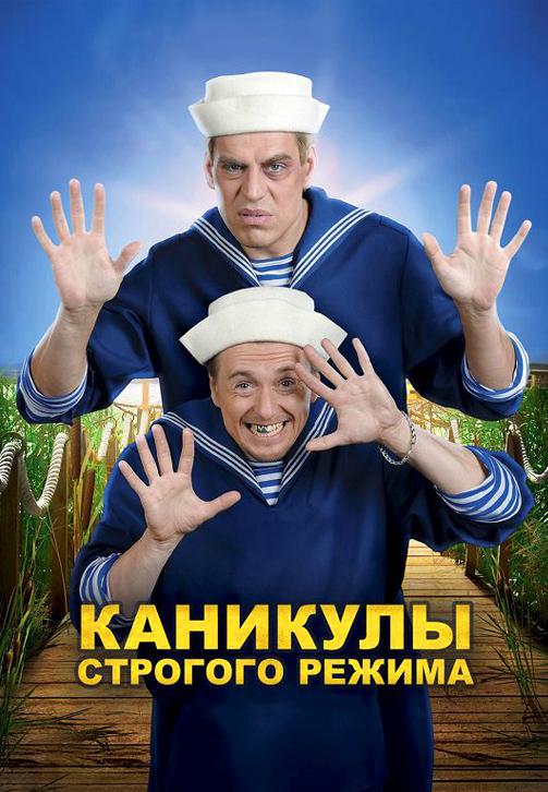 Постер к фильму Каникулы строгого режима 2009