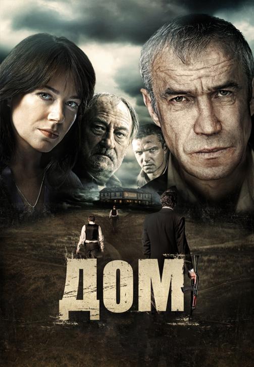 Постер к фильму Дом 2011