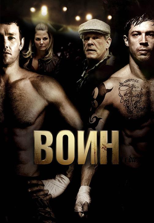 Постер к фильму Воин (2011) 2011