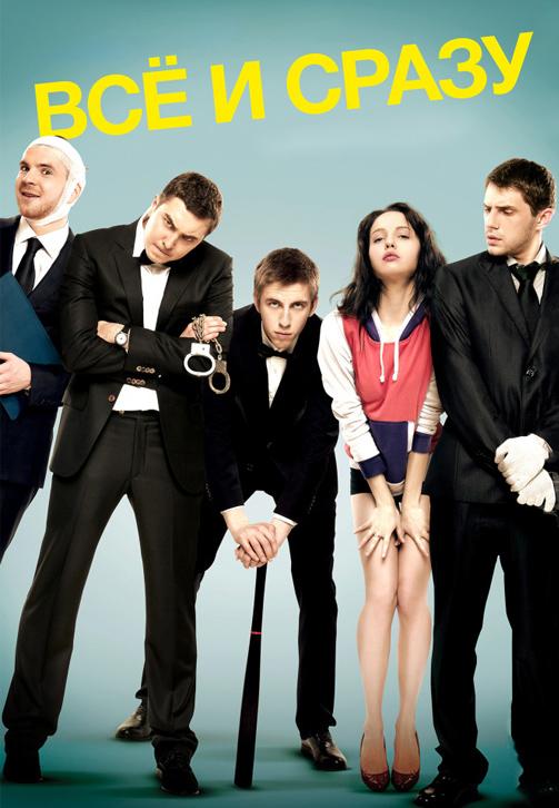 Постер к фильму Всё и сразу 2013