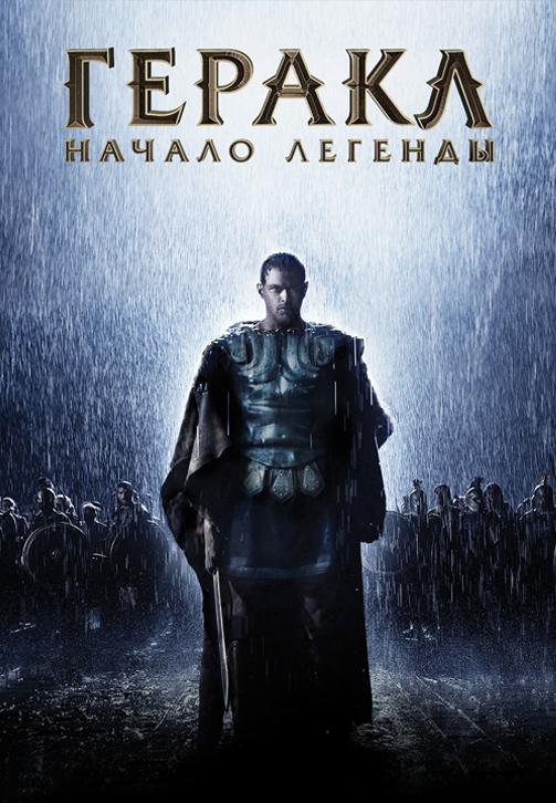 Постер к фильму Геракл: Начало легенды 2013