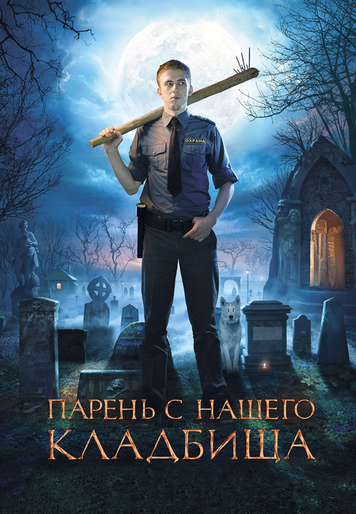 Постер к фильму Парень с нашего кладбища 2015