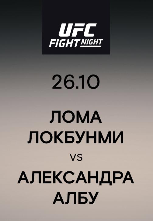 Постер к эпизоду Лома Локбунми vs Александра Албу 2019