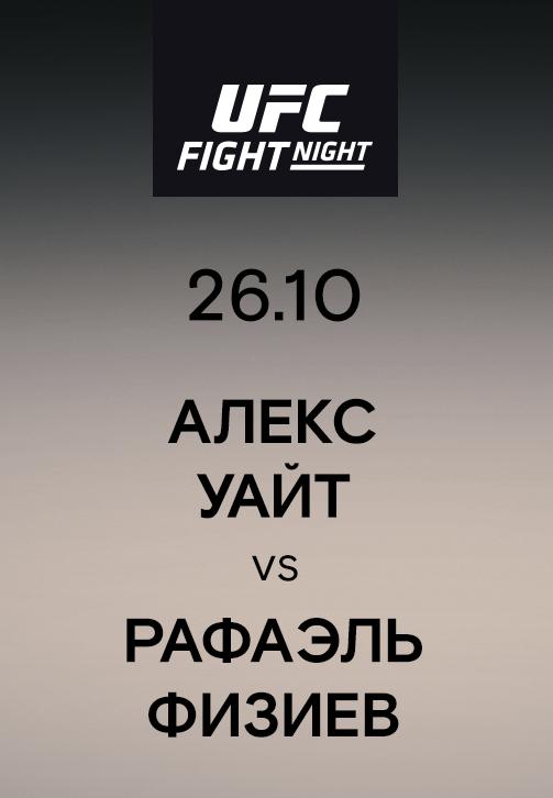 Постер к сериалу Алекс Уайт vs Рафаэль Физиев 2019
