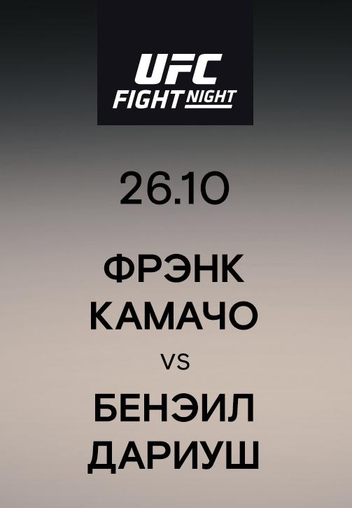 Постер к эпизоду Фрэнк Камачо vs Бенэил Дариуш 2019