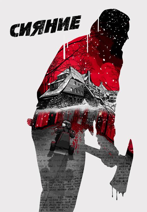 Постер к фильму Сияние 1980