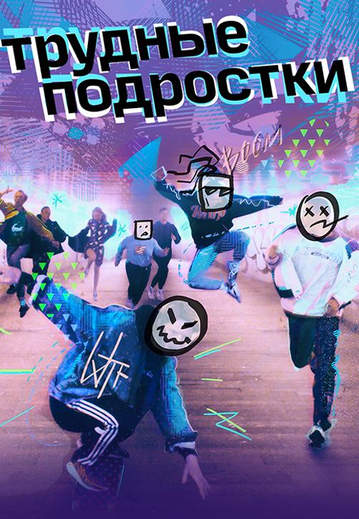 Постер к сезону Трудные подростки 2019