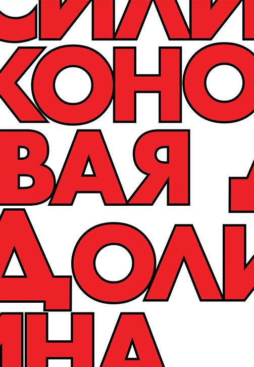 Постер к сезону Силиконовая долина. Сезон 6 2019