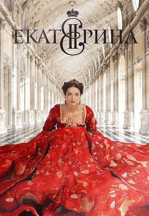 Постер к эпизоду Екатерина. Серия 1 2014