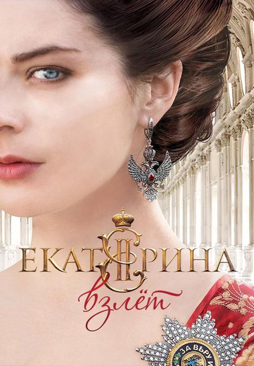 Постер к эпизоду Екатерина. Взлёт. Серия 5 2017