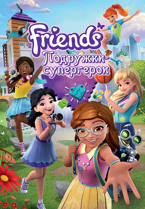 Постер к эпизоду Friends: Подружки-супергерои. Сезон 1. Серия 5 2018