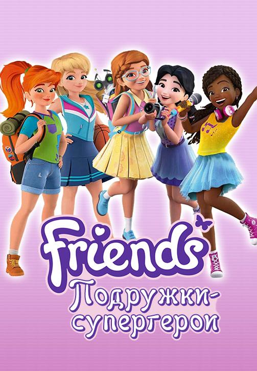 Постер к сериалу Friends: Подружки-супергерои. Сезон 2. Серия 26 2019