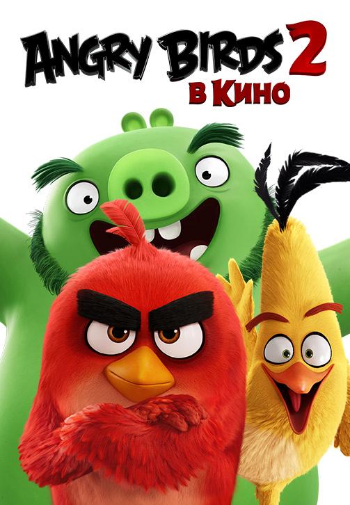 Постер к фильму Angry Birds 2 в кино 2019