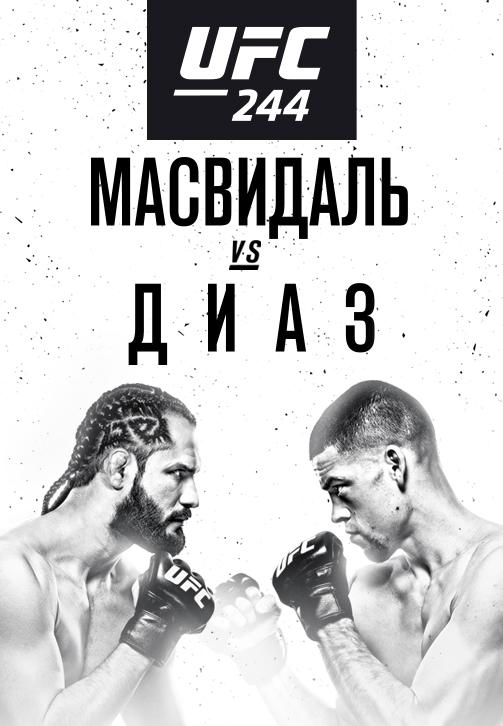 Постер к сезону UFC 244 2019