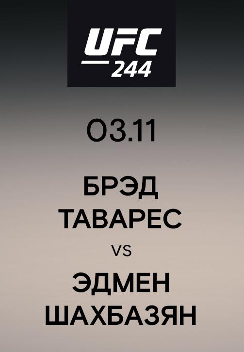 Постер к эпизоду Брэд Таварес vs Эдмен Шахбазян 2019