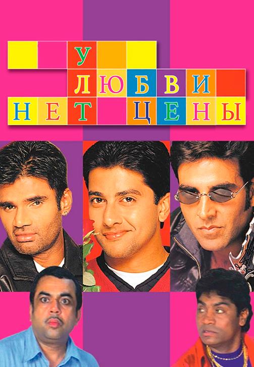 Постер к фильму У любви нет цены 2002