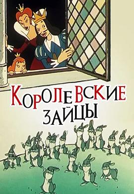 Постер к мультфильму Королевские зайцы 1960
