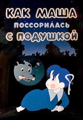Постер к мультфильму Как Маша поссорилась с подушкой 1977