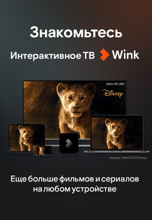 Постер к фильму Знакомьтесь: Интерактивное ТВ Wink 2019