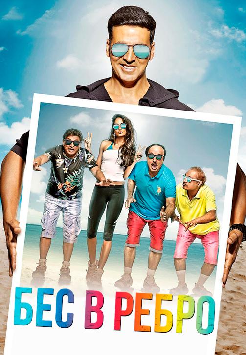 Постер к фильму Бес в ребро 2014