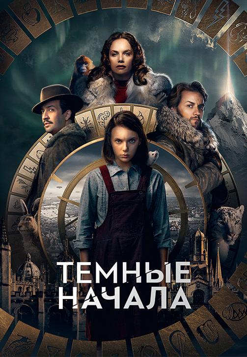 Постер к сериалу Тёмные начала. Сезон 1 2019