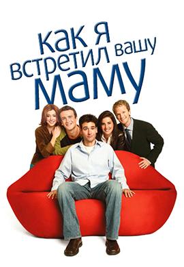 Постер к сезону Как я встретил вашу маму. Сезон 1 2005