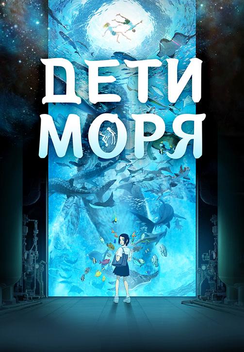 Постер к фильму Дети моря 2019