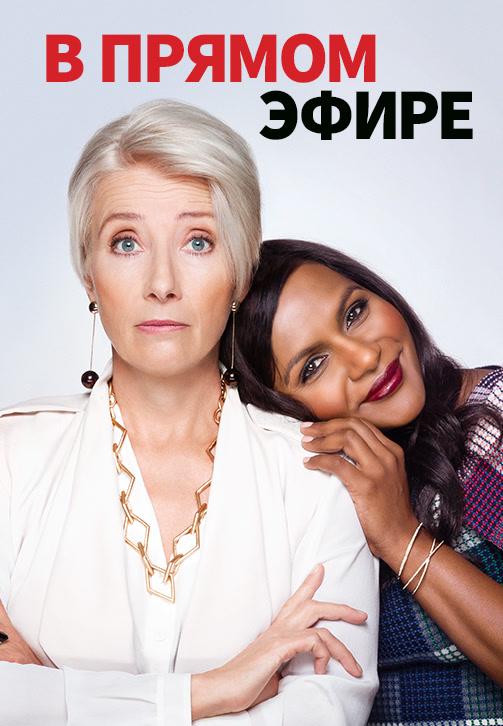 Постер к фильму В прямом эфире 2019