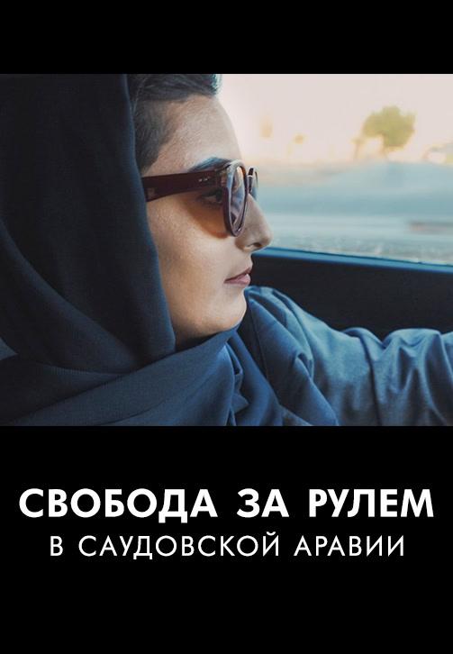 Постер к фильму Свобода за рулём в Саудовской Аравии 2019