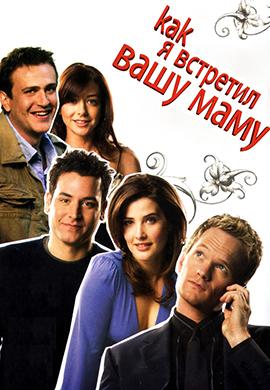 Постер к сезону Как я встретил вашу маму. Сезон 2 2006