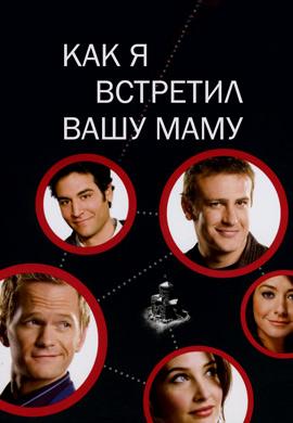 Постер к сезону Как я встретил вашу маму. Сезон 3 2007