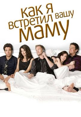 Постер к сезону Как я встретил вашу маму. Сезон 4 2008