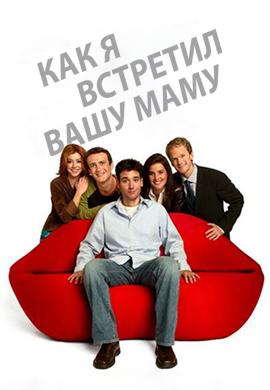 Постер к сезону Как я встретил вашу маму. Сезон 5 2009