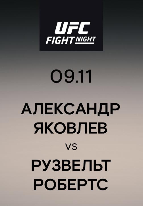 Постер к эпизоду Александр Яковлев vs Рузвельт Робертс 2019