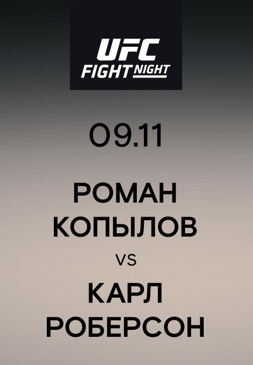 Постер к эпизоду Роман Копылов vs Карл Роберсон 2019