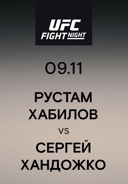 Постер к сериалу Рустам Хабилов vs Сергей Хандожко 2019