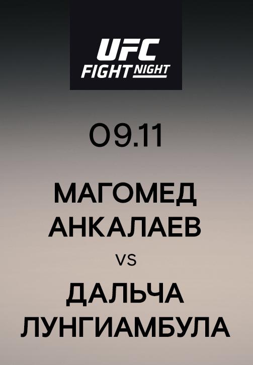 Постер к сериалу Магомед Анкалаев vs Дальча Лунгиамбула 2019