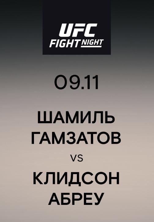 Постер к сериалу Шамиль Гамзатов vs Клидсон Абреу 2019