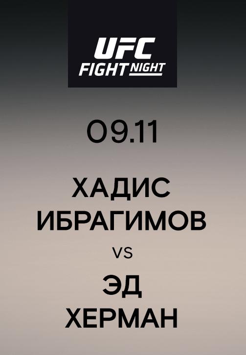 Постер к эпизоду Хадис Ибрагимов vs Эд Херман 2019