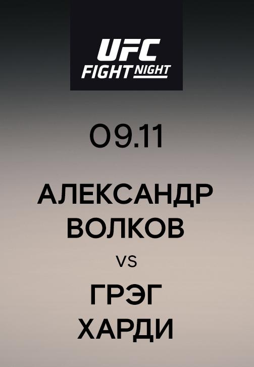 Постер к эпизоду Александр Волков vs Грэг Харди 2019