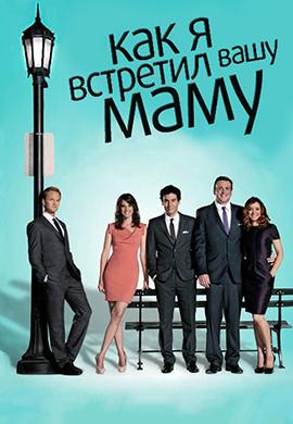 Постер к эпизоду Как я встретил вашу маму. Сезон 7. Серия 24 2011