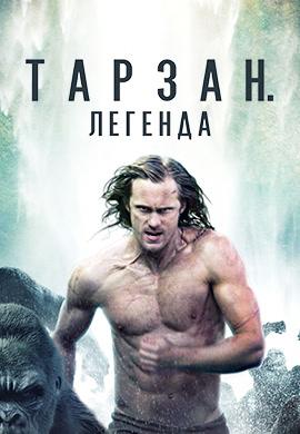 Постер к фильму Тарзан. Легенда 2016