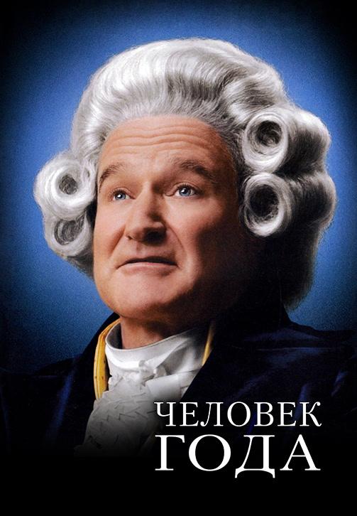 Постер к фильму Человек года 2006