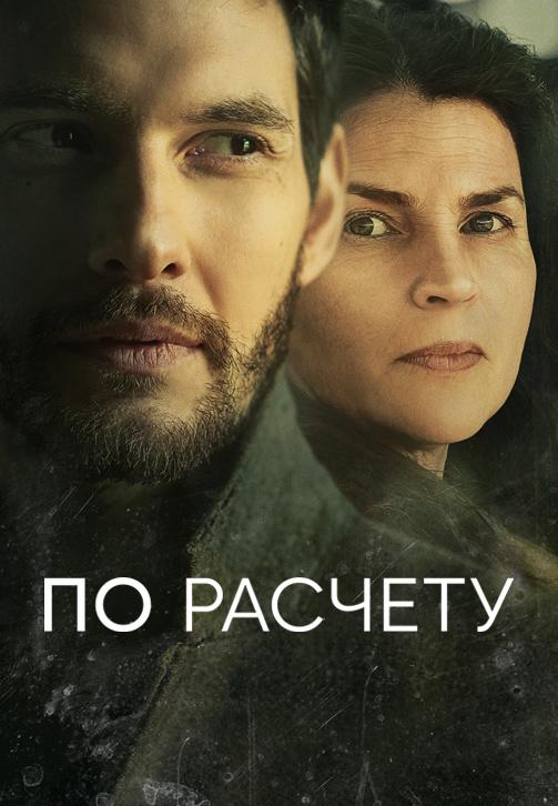 Постер к эпизоду По расчёту. Серия 2 2019
