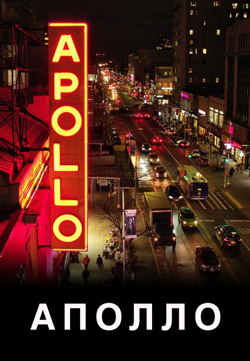 Постер к фильму Аполло 2019