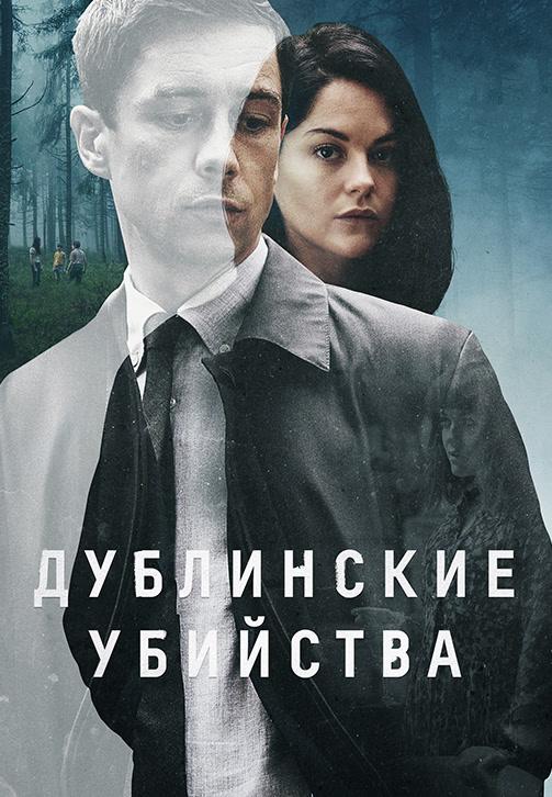 Постер к сезону Дублинские убийства 2019