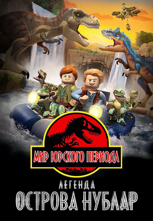 Постер к сезону LEGO Мир Юрского периода: Легенда острова Нублар 2019